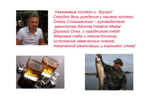 Сташевский