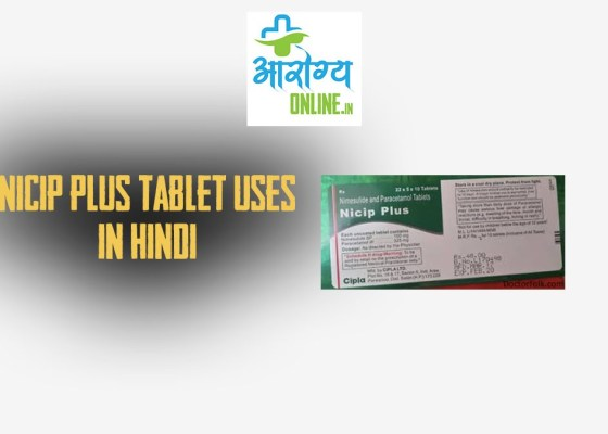 Nicip Plus tablet uses in hindi - निसिप टैबलेट के उपयोग