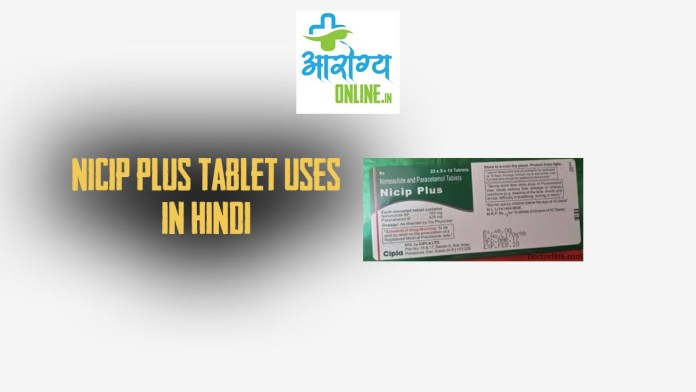 nicip plus tablet uses in hindi