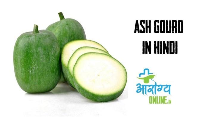 Ash Gourd in Hindi