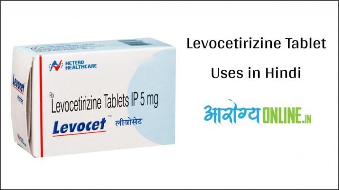 levocetirizine tablet uses in hindi