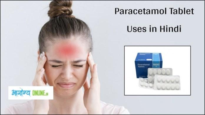 Paracetamol Tablet Uses in Hindi - पेरासिटामोल का उपयोग