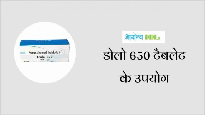 dolo 650 tablet uses in hindi
