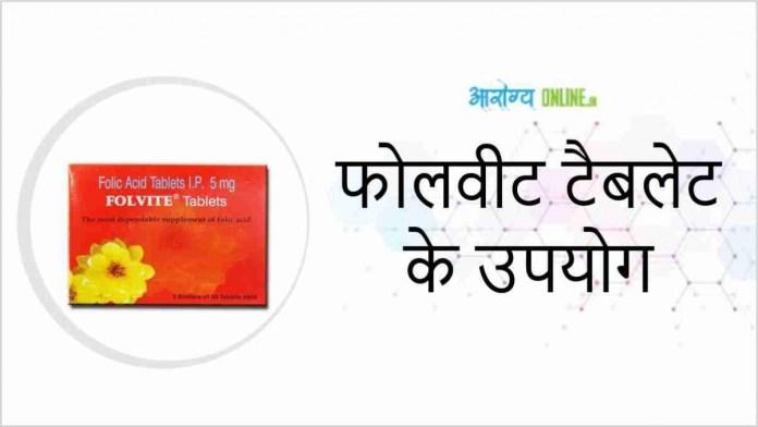 Folvite Tablet Uses In Hindi