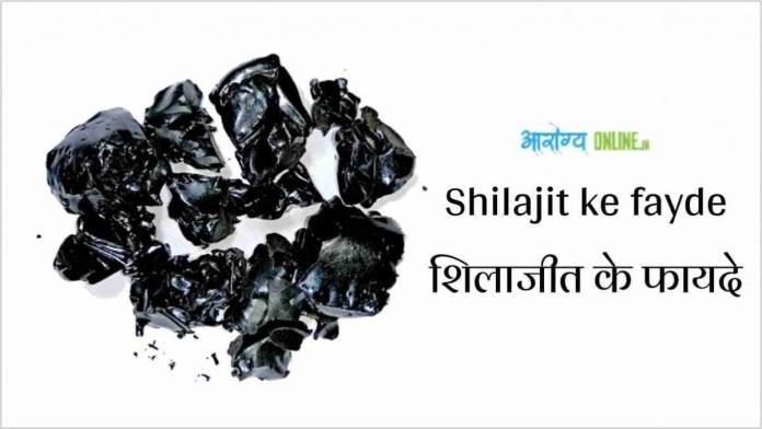 Shilajit ke fayde - शिलाजीत के फायदे