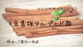 【芳香成分類】芳香族アルデヒド類を多く含む精油と作用