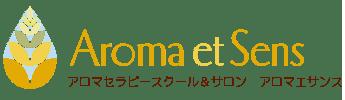 アロマエサンス ホームページ