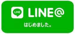 アロマモード@LINEを始めました。クーポンをGETしてください。