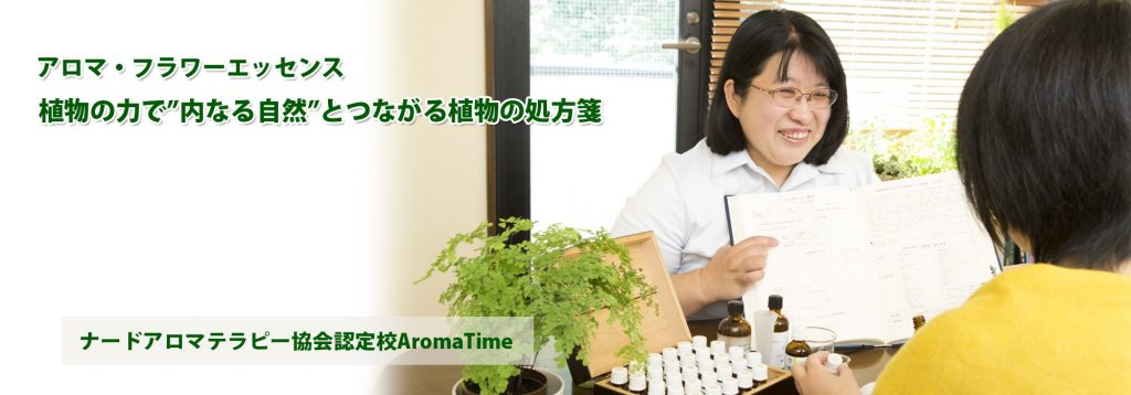 AromaTime