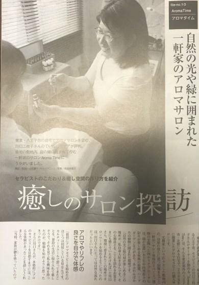 取材記事アロマサロン