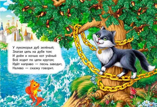 Александр Пушкин - У лукоморья дуб зелёный. Полный текст и ...