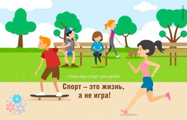 Короткие и красивые стихи про спорт и здоровье для детей