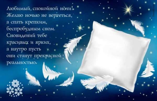 Смс-пожелания спокойной ночи любимому мужчине своими ...