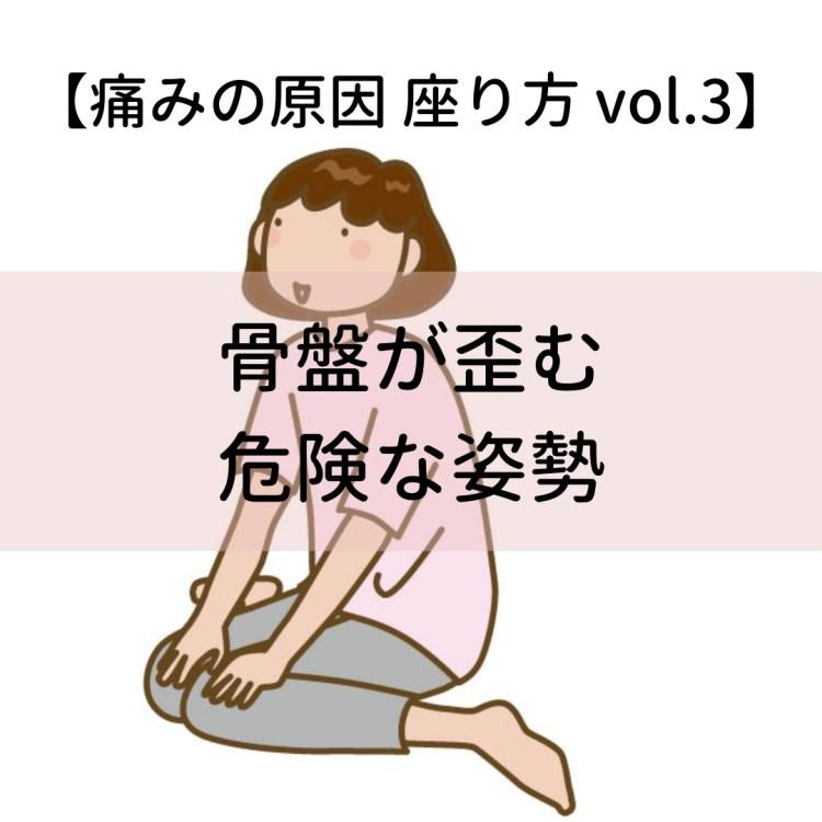 肩こり,腰痛,ぎっくり腰,解消,原因,肩こり解消,改善,頭痛,首こり,腰痛原因,ヨガ,ストレッチ,体操,整体, 骨盤の歪み