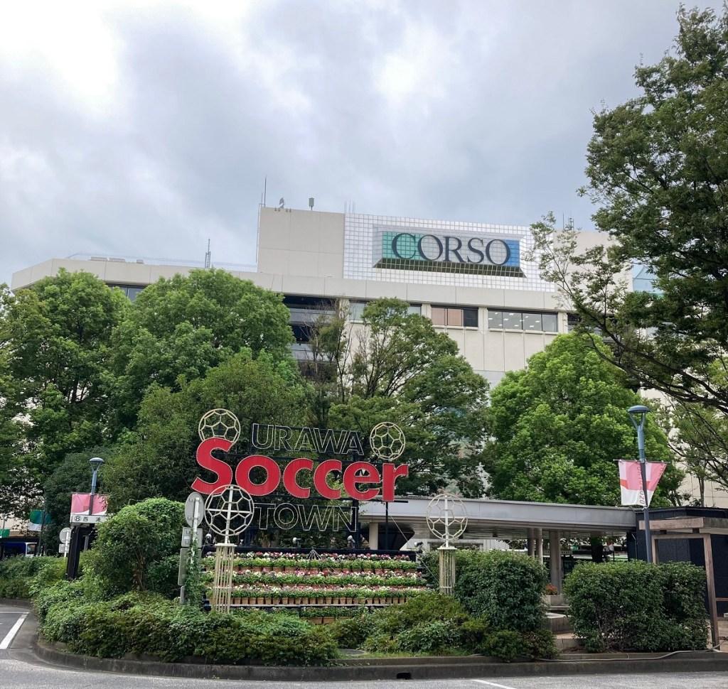 浦和駅西口のサッカーツリーと浦和コルソ
