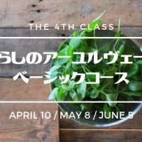 【募集中 】2019年 4〜6月『暮らしのアーユルヴェーダ ベーシックコース』第4期|東京・都立大