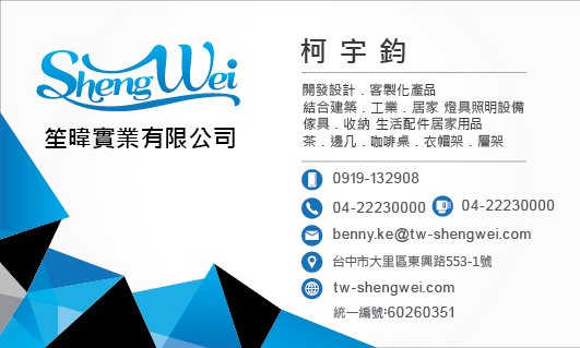 ShengWei Business Card Design