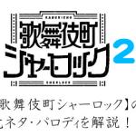 アニメ【歌舞伎町シャーロック】の24話「歌舞伎町で会おう」の元ネタ・パロディを解説!