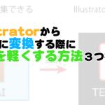 IllustratorからPDFに変換する際に容量を軽くする方法3つを解説!