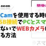 iVCamを使用する時にUSB接続でPCとスマホをつないでWEBカメラにする方法