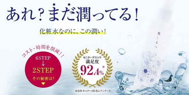 肌しるべ化粧水の良い口コミと悪い口コミ