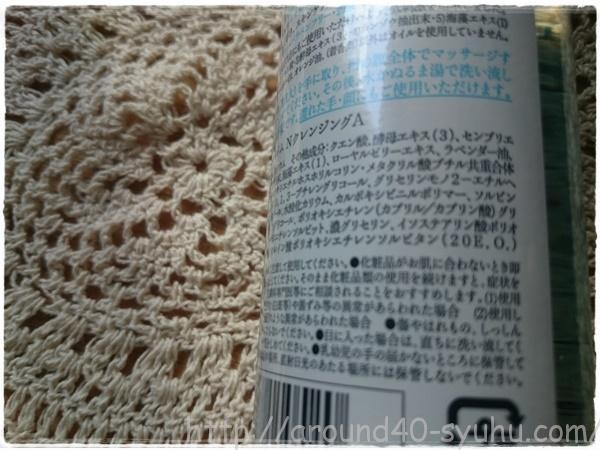 薬用ブースターセラム・ナノクレンジングゲル(ニキビ肌用)3
