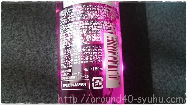 花印(ハナジルシ) クレンジングローション 180ml 3