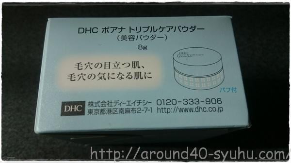DHCポアナトリプルケアパウダー3