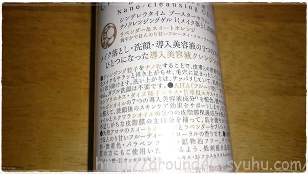 トゥルー・ネイチャー) シンデレラタイム ブースターセラム ナノクレンジングゲル4