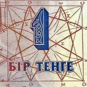 kazakhstan 1993 1 back (6)