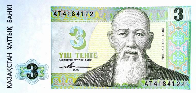 Kazakhstan 3 Tengé Banknote, year 1993 front
