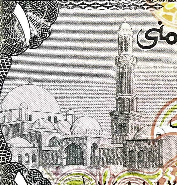 closeup detail of Yemen 1 Rials Banknote back, featuring temple buildings