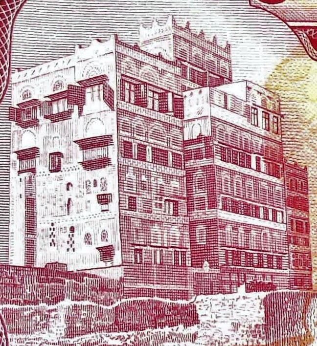 closeup detail of Yemen 5 Rials Banknote back, featuring building