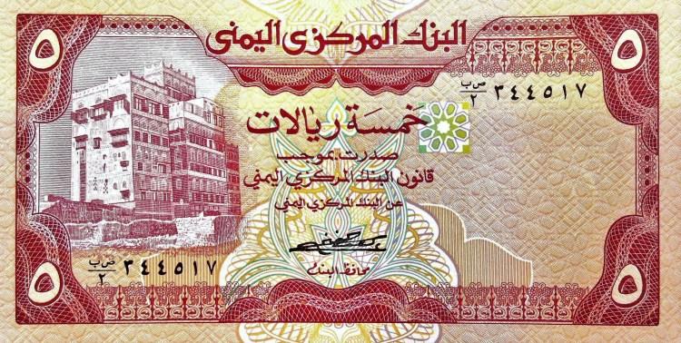 Yemen 5 Rials Banknote back