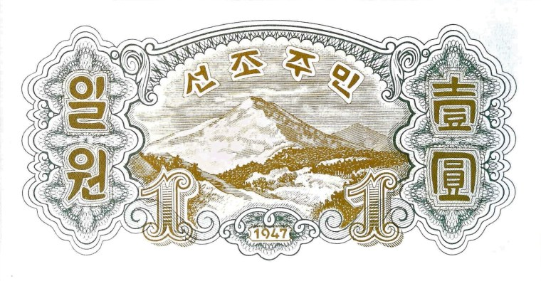 North Korea 1 won banknote (1947) back