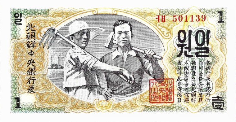 North Korea 1 won banknote (1947) front, featuring 2 workers