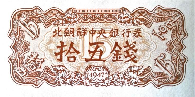 North Korea 15 chon banknote (1947) back