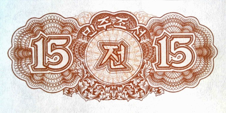 North Korea 15 chon banknote (1947) front