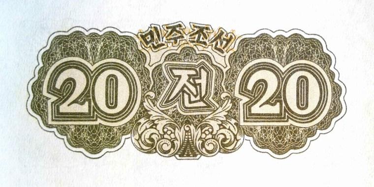 North Korea 20 chon banknote (1947) front