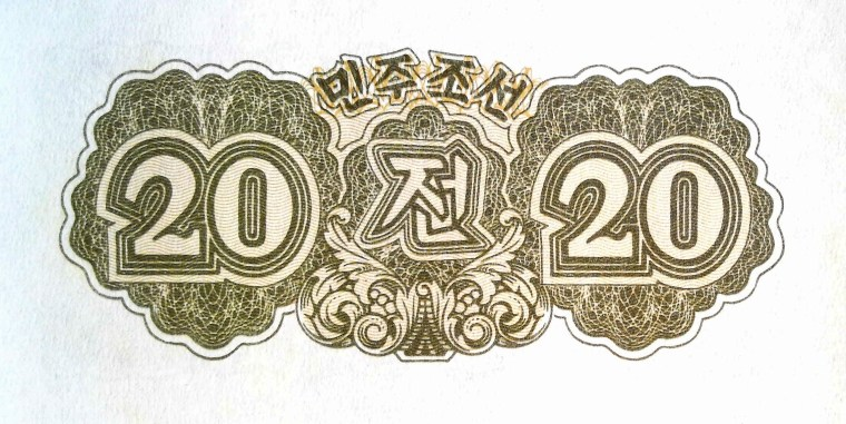 North Korea 20 chon banknote (1947) front