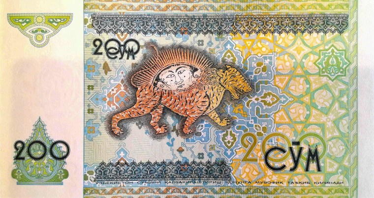 Uzbekistan 200 Som 1997 banknote back, featuring lion from Madrassah