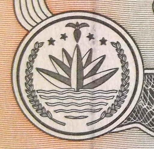 closeup of details on Bangladesh 2 Taka Banknote, Year 2009 front