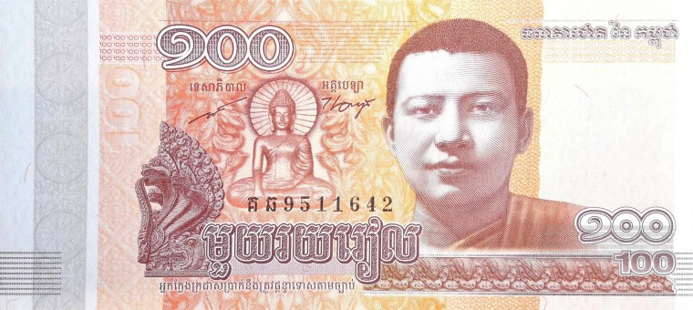 Cambodia 100 Riel Banknote front