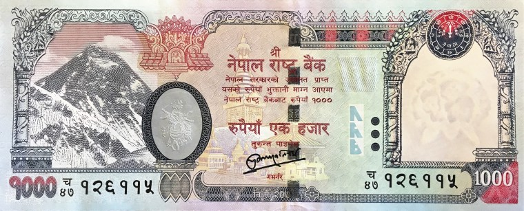 Nepal 1000 Rupees Banknote, year 2016, back