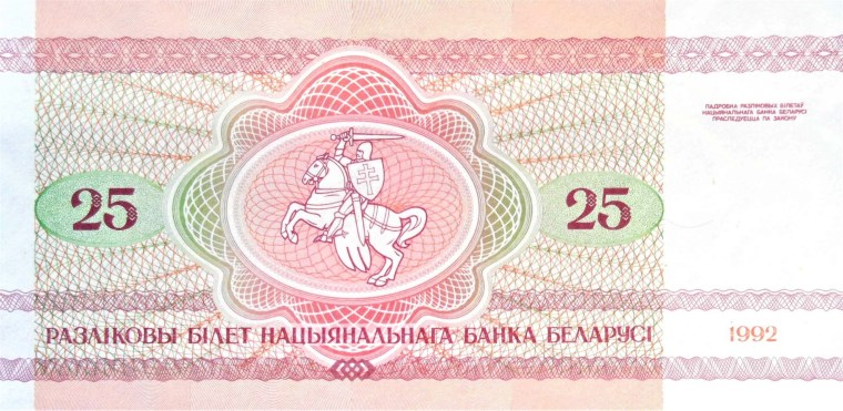 Belarus 25 Ruble, Year 1992 back, featuring mounted knight