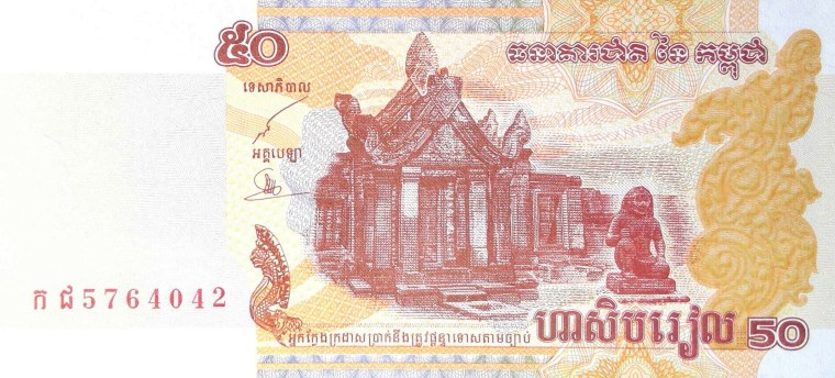 Cambodia 50 Riel Banknote, Year 2002 front