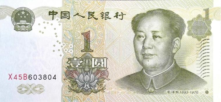 China 1 Yuan Banknote, Year 1999  front
