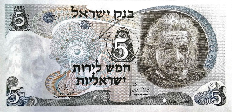 Israel 5 Lirot Banknote, Year 1968, front, featuring portrait of Albert Einstein