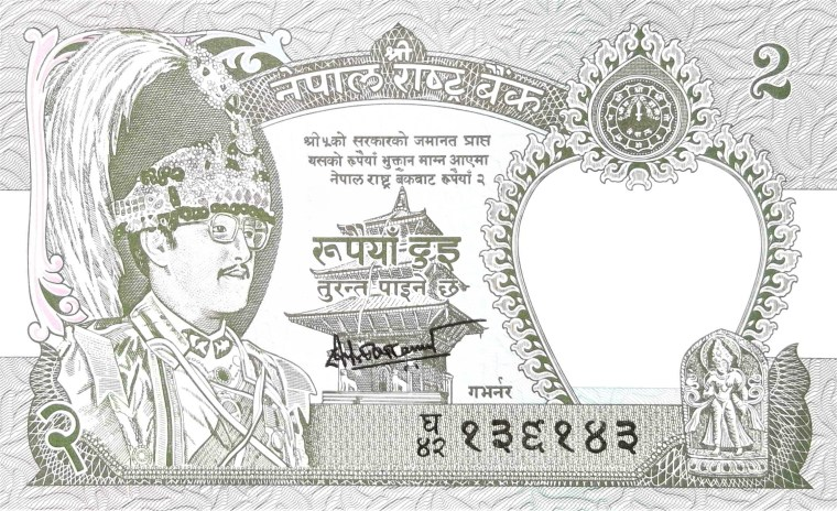 Nepal 2 Rupees Banknote, front