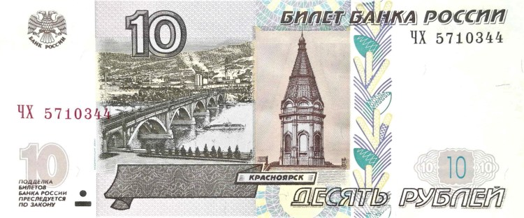 Russia 10 Rubles, Year 1997 front